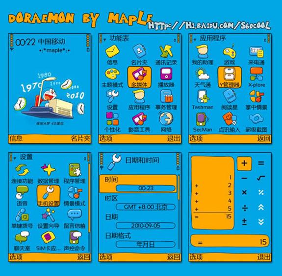 Doraemon by Maple