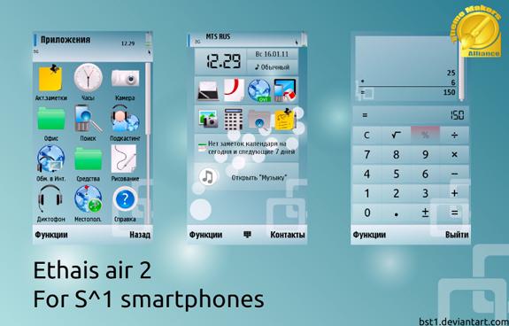 Ethais air 2 by BST1