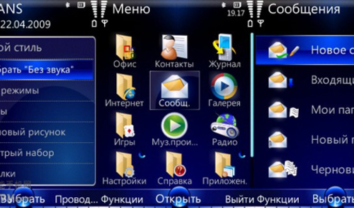 Windows mobile 7 by MSONIC